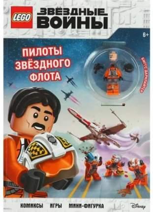 STAR WARS. Пилоты звёздного флота (+ мини-фигурка пилота-повстанца) Эксмо
