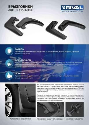 Брызговики задние Rival для Nissan Almera G15 седан 2012-2018, полиуретан, 2 шт., 24101002