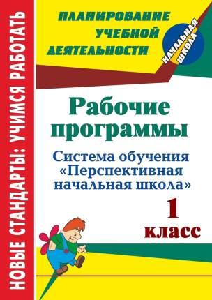 Лободина, Рабочие программы 1 кл, Система Обучения перспективная начальная Школа
