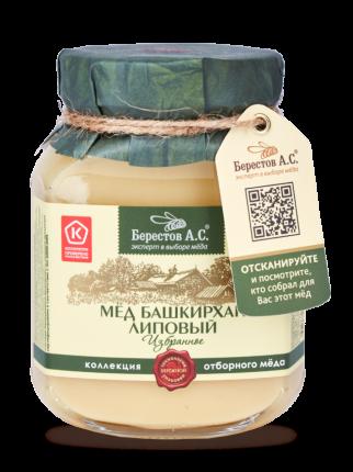 Мёд натуральный «Башкирхан Липовый» Берестов А.С., коллекция Избранное, 500 г