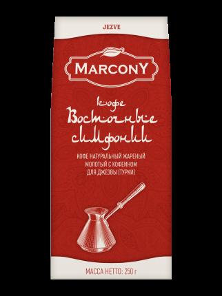 Кофе MarconY восточные симфонии молотый для турки 250 г