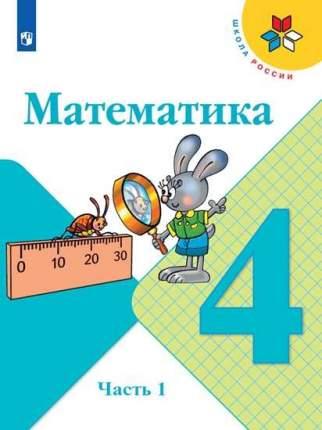 Учебник Математика. 4 класс. В 2 ч. Часть 1