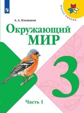 Учебник Окружающий мир. 3 класс. В 2 ч. Часть 1