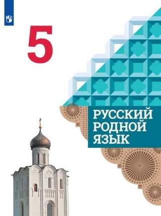 Учебник Русский родной язык. 5 класс