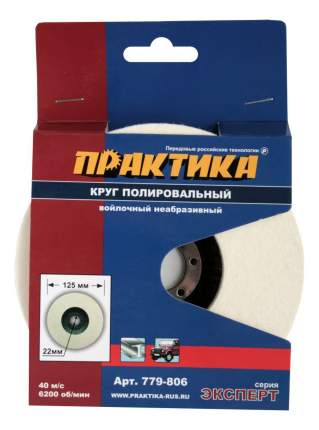 Круг войлочный для угло, полировальных шлифмашин Практика 779-806