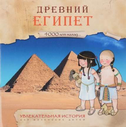 Книжка Мозаика-Синтез Увлекательная История для Маленьких Детей. Древний Египет (Мс10931)