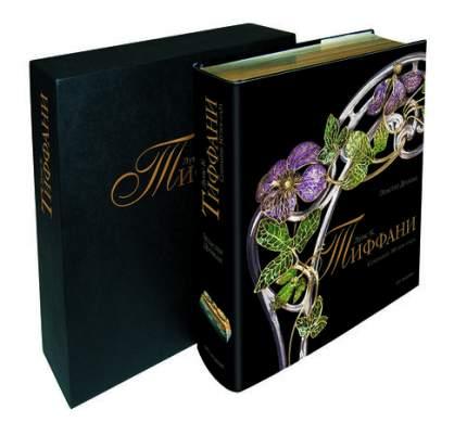 Книга Тиффани, Собрание Музея-сада