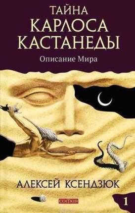 Книга тайна карлоса кастанеды, Описание Мира, Часть 1