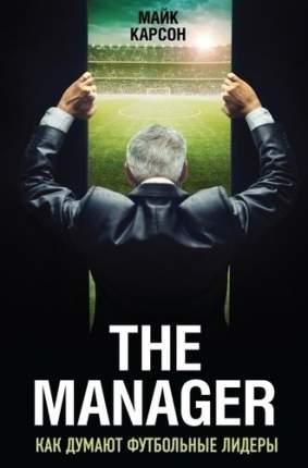The Manager, Как думают футбольные лидеры
