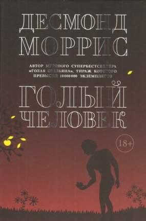 Книга Голый Человек