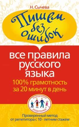 Пишем Без Ошибок, все правила Русского Языка, 100% Грамотность За 20 Минут В Ден