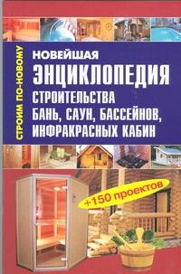Книга Новейшая энциклопедия строительства бань, саун, бассейнов, инфракрасных кабин