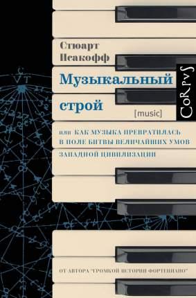Книга Музыкальный строй