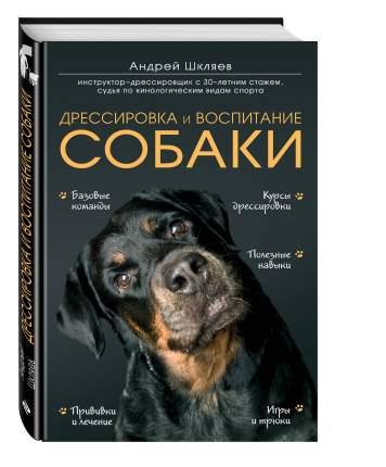 Книга Дрессировка и Воспитание Собаки