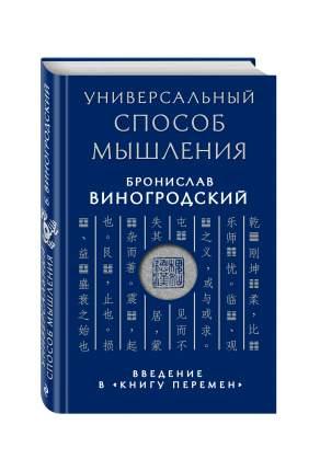 Книга Универсальный Способ Мышления, Введение В книгу перемен
