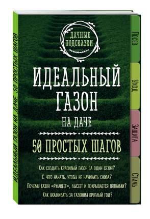 Книга Идеальный газон на даче, 50 простых шагов