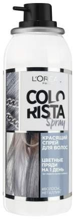 Спрей для волос L'Oreal Paris Красящий Colorista Spray оттенок Металлик 75 мл