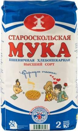 Мука Старооскольская пшеничная хлебопекарная высший сорт 2 кг