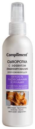 Сыворотка для волос Compliment Разглаживающая с эффектом ламинирования 200 мл