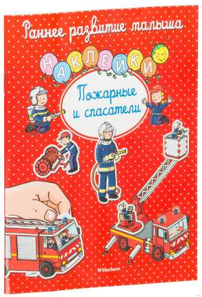 Книга Ранее развитие Малыша, пожарные и Спасатели