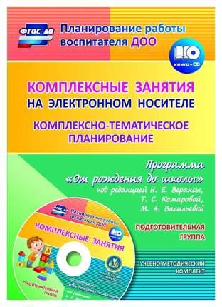 Комплексно-Тематическое планирование по программе От Рождения до Школы. Средняя Группа