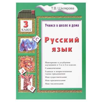 Шклярова, Русский Язык, Учимся В Школе и Дома 3 кл, Учебное пособие