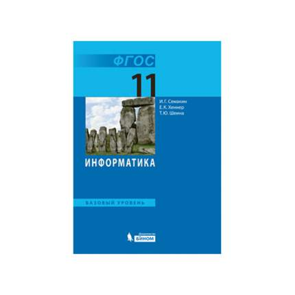 Семакин, Информатика, Базовый Уровень, Учебник 11 кл (Фгос)