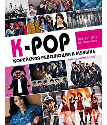 Книга K-POP! Корейская революция в музыке
