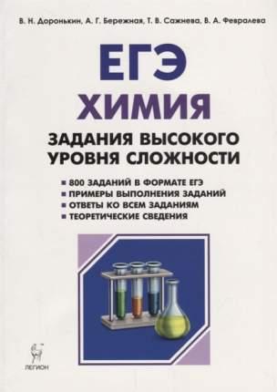 Химия, Егэ, Задания Высокого Уровня Сложности, Доронькин