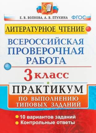 Волкова. Впр. литературное Чтение 3Кл. практикум