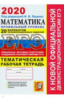 Ященко. ЕГЭ 2020. Математика. Профильный уровень + тематическая рабочая тетрадь