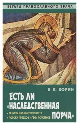 Книга Есть ли наследственная порча. Взгляд православного Врача