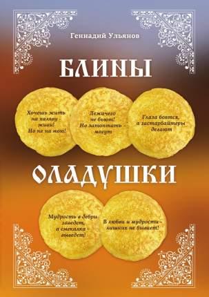 Книга Блины-оладушки