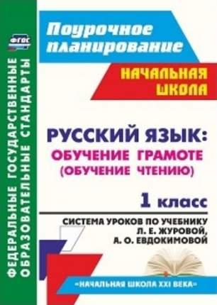 Система уроков по учебнику Л. Е.Русский язык обучение грамоте обучение чтению. 1 кл