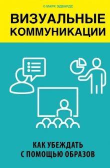Книга Визуальные коммуникаци и как Убеждать С помощью Образов