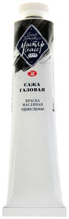 Масляная краска Невская Палитра Мастер-класс сажа газовая 46 мл