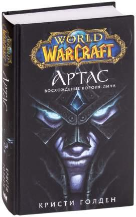 Книга АСТ World of Warcraft: Артас. Восхождение Короля-лича