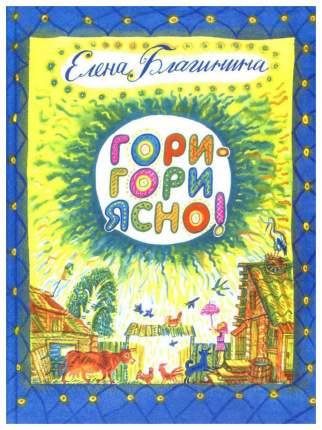 Книга Стрекоза Книга в подарок Гори-гори ясно