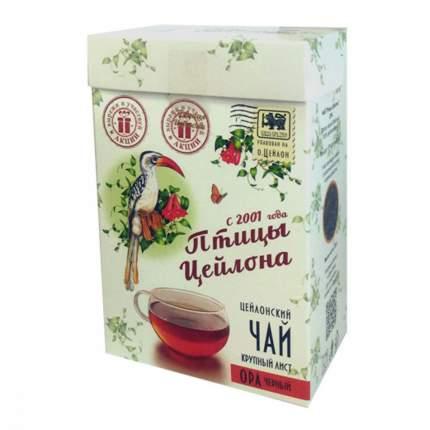 Чай Птицы Цейлона OPA черный листовой 200 г