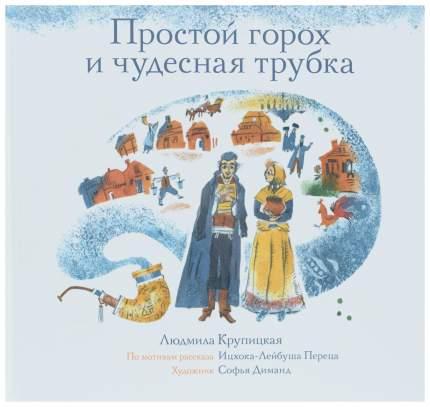 Книга Книжники Кешет/Радуга. Простой горох и чудесная трубка