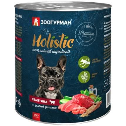 Консервы Зоогурман Holistic Телятина с зеленой фасолью для собак 350 г