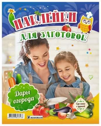 """Книга Самоклеящиеся этикетки для домашних заготовок """"Дары огорода"""""""
