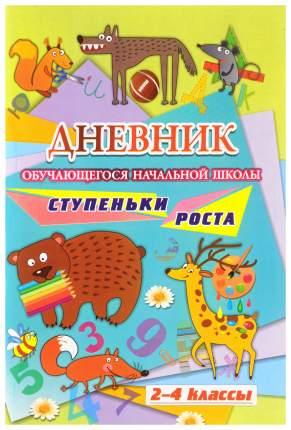 Дневник обучающегося начальной школы_______. Ступеньки роста (2-4 классы)