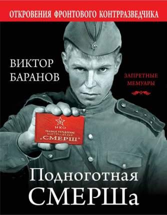 Книга Подноготная Смерша, Откровения Фронтового контрразведчика