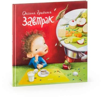 Книга 'Завтрак' (Третье Издание) Оксана Гривина