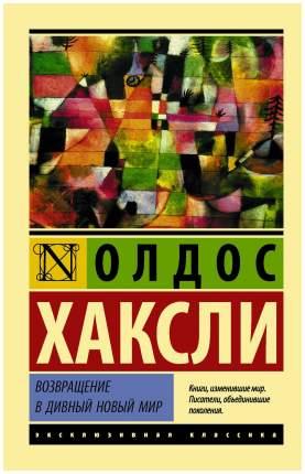 Книга Возвращение В Дивный Новый Мир