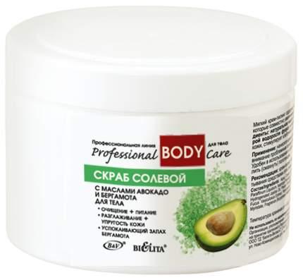 Скраб для тела Белита С маслами авокадо и бергамота 600 г