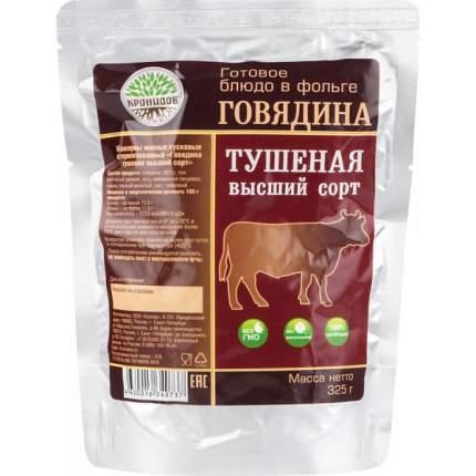 Готовое блюдо Кронидов говядина тушеная высший сорт 325 г