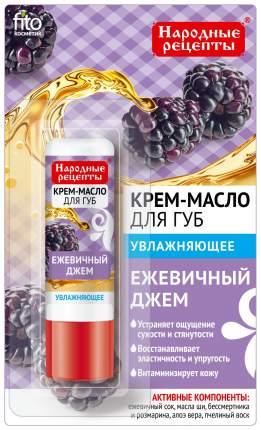 Крем для губ Фитокосметик Ежевичный Джем 4,5 г