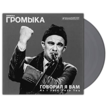 """Громыка """"Говорил Я Вам"""" (LP)"""